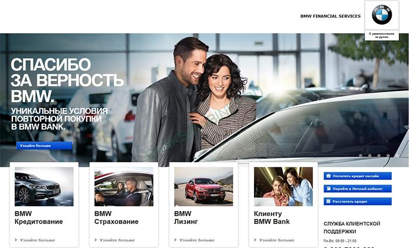 Главная страница официального сайта БМВ Банка
