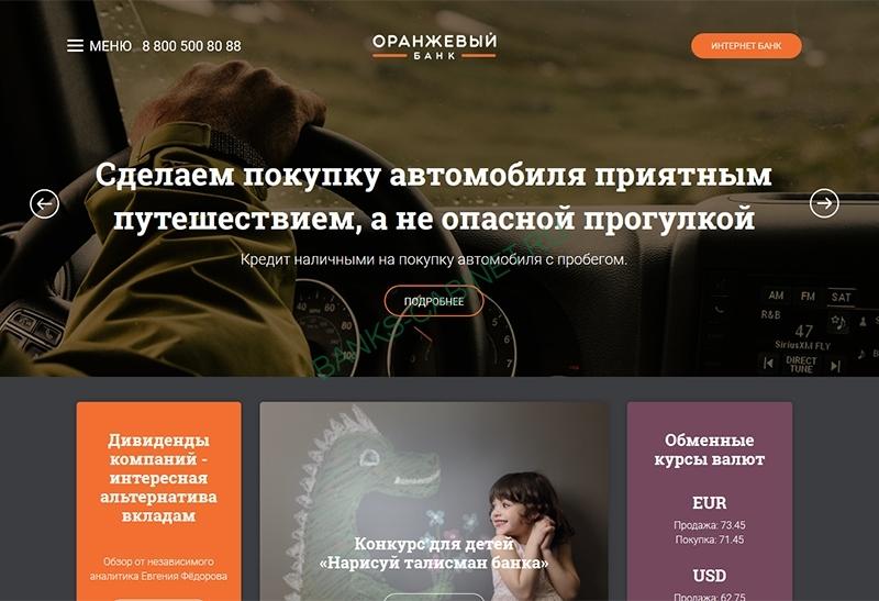 Главная страница официального сайта Банка Оранжевый
