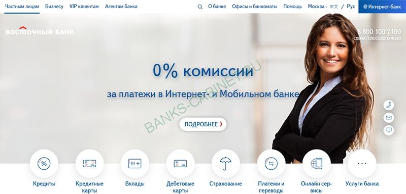 Главная страница официального сайта Банка Восточный Экспресс