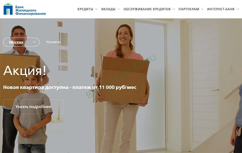 Главная страница официального сайта Банка Жилищного Финансирования