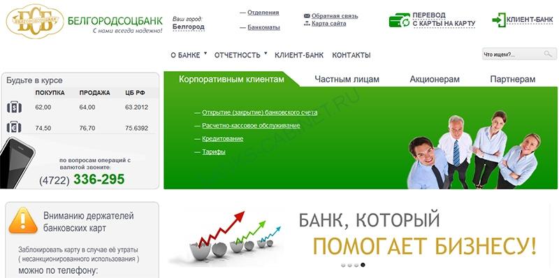 Главная страница официального сайта Белгородсоцбанк