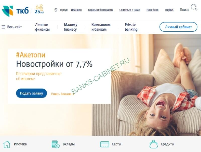 Главная страница официального сайта ТКБ Банк