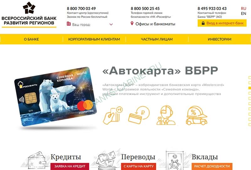Главная страница официального сайта ВБРР