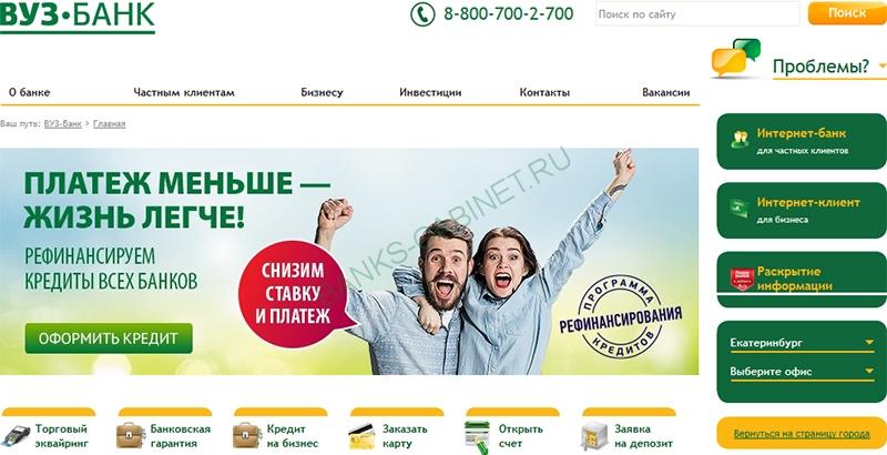 Главная страница официального сайта ВУЗ-Банк