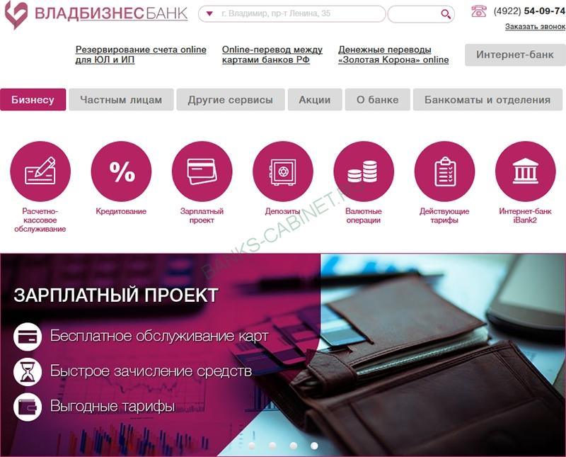 Главная страница официального сайта Владбизнесбанк