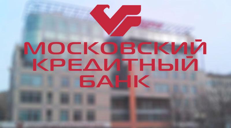 МКБ (Московский Кредитный Банк)