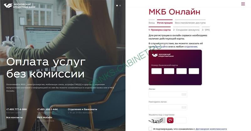 Регистраци в Интернет банке МКБ
