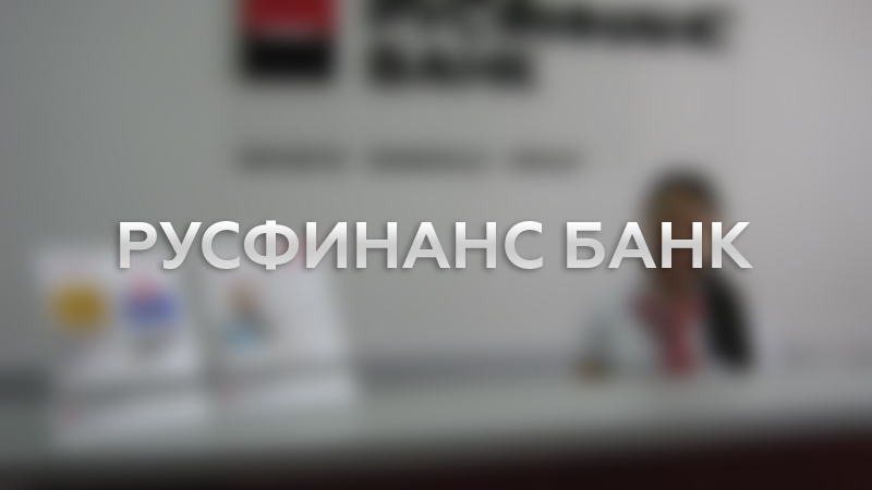 Русфинанс банк онлайн