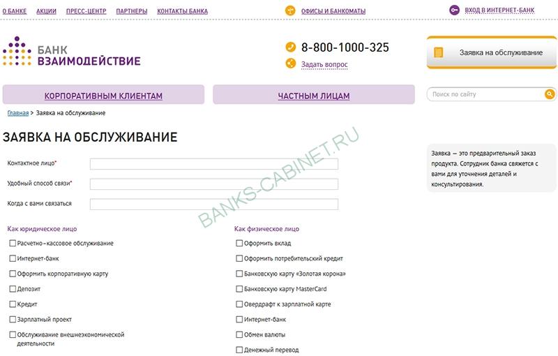 Страница подачи заявки на подключение к интернет банкингу Банка Взаимодействие
