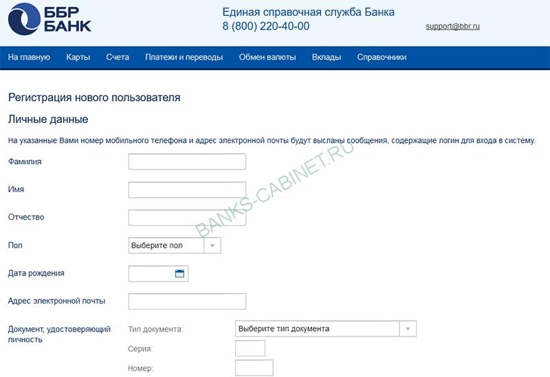 Страница регистрации личного кабинета ББР Банка