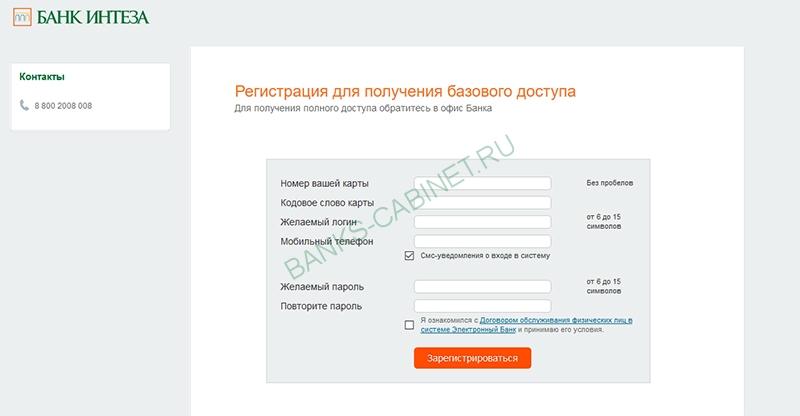 Страница регистрации личного кабинета Банка Интеза