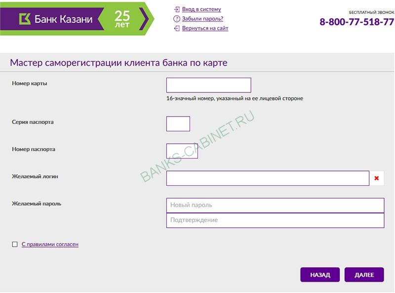 Страница регистрации личного кабинета Банка Казани