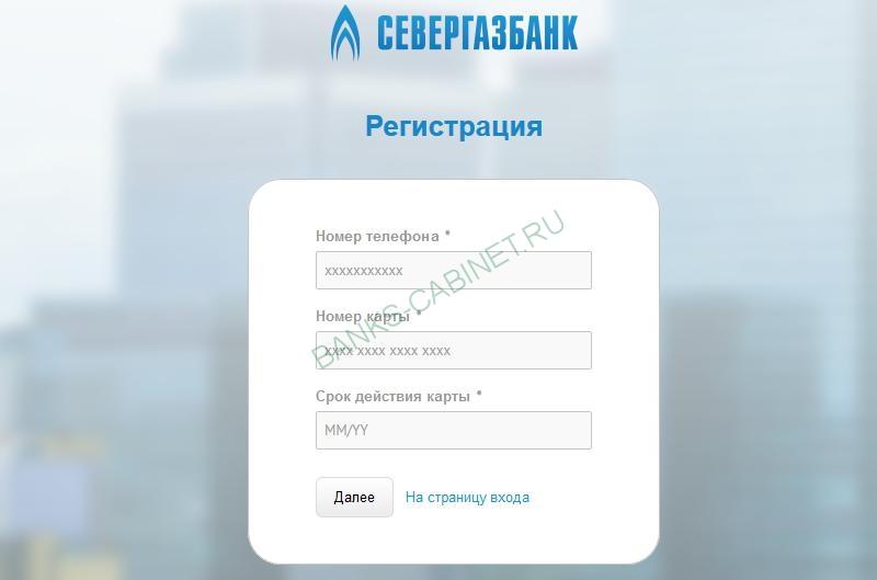 Страница регистрации личного кабинета Банка СГБ