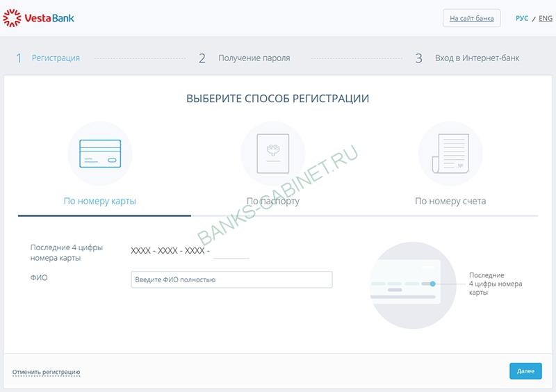 Страница регистрации личного кабинета Банка Веста