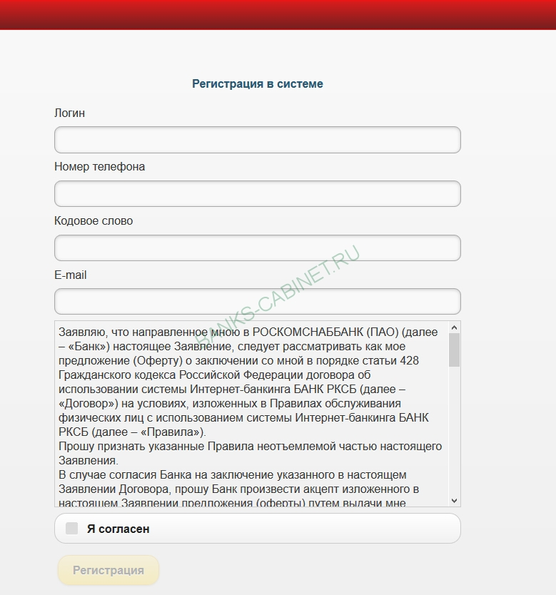 Страница регистрации личного кабинета Башкомснаббанк