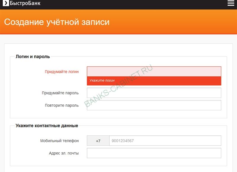 Страница регистрации личного кабинета БыстроБанк