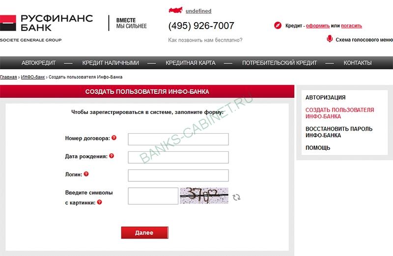 Страница регистрации личного кабинета Русфинанс Банка