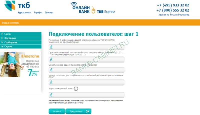 Страница регистрации личного кабинета ТКБ Банк