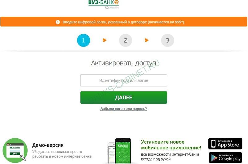 Страница регистрации личного кабинета ВУЗ-Банк