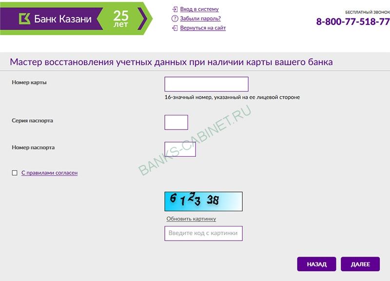 Восстановление доступа к личному кабинету Банка Казани
