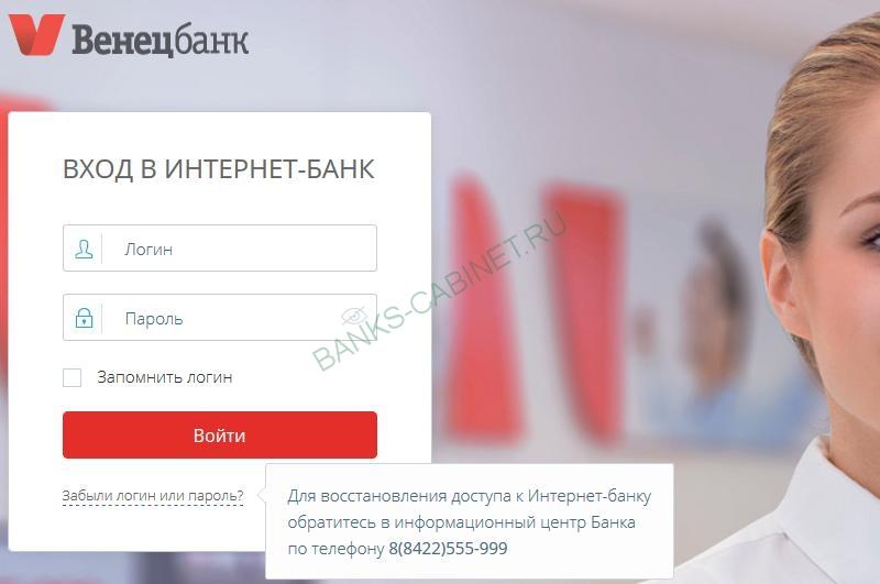 Восстановление доступа к личному кабинету Банка Венец