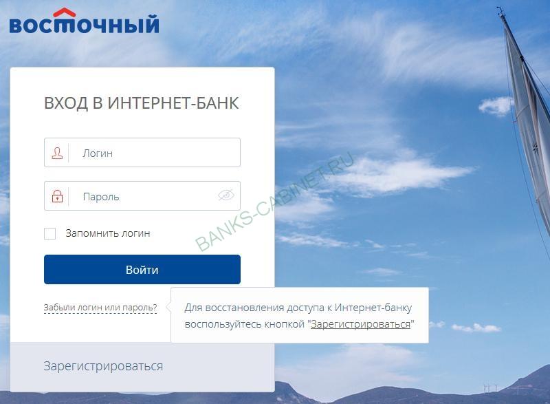 Восстановление доступа к личному кабинету Банка Восточный Экспресс