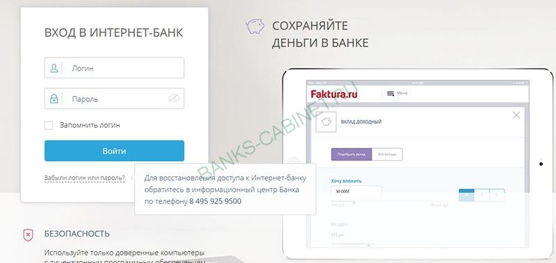 Восстановление доступа к личному кабинету Банка Взаимодействие
