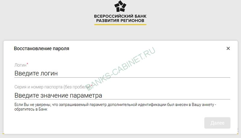 Восстановление доступа к личному кабинету ВБРР