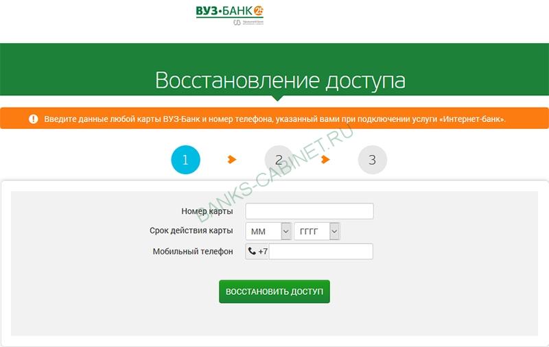Восстановление доступа к личному кабинету ВУЗ-Банк