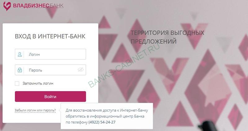 Восстановление доступа к личному кабинету Владбизнесбанк