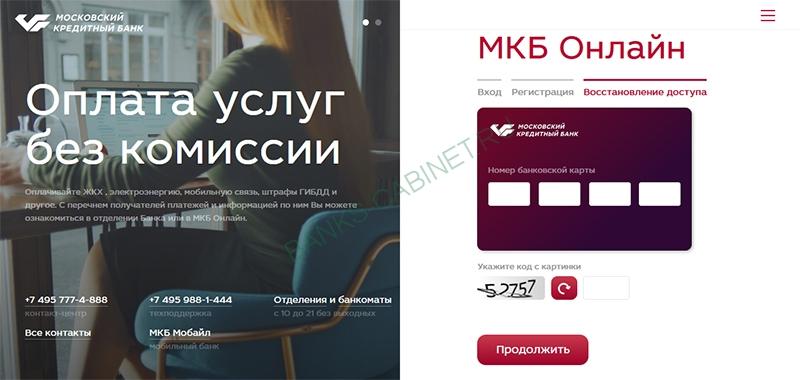 Восстановление пароля от Интернет банка МКБ