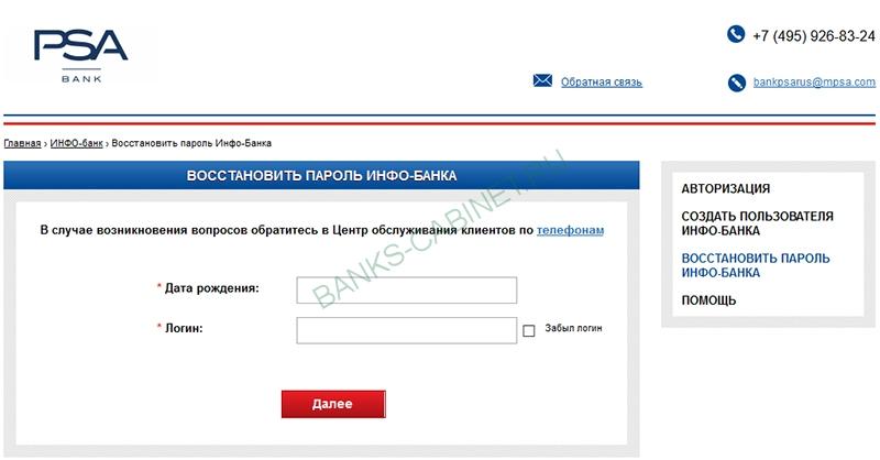 Восстановление пароля от личного кабинета Банка ПСА Финанс Рус