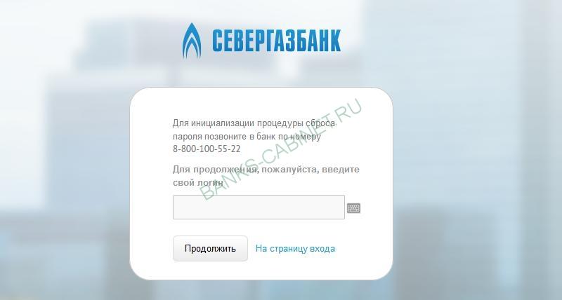 Восстановление пароля от личного кабинета Банка СГБ