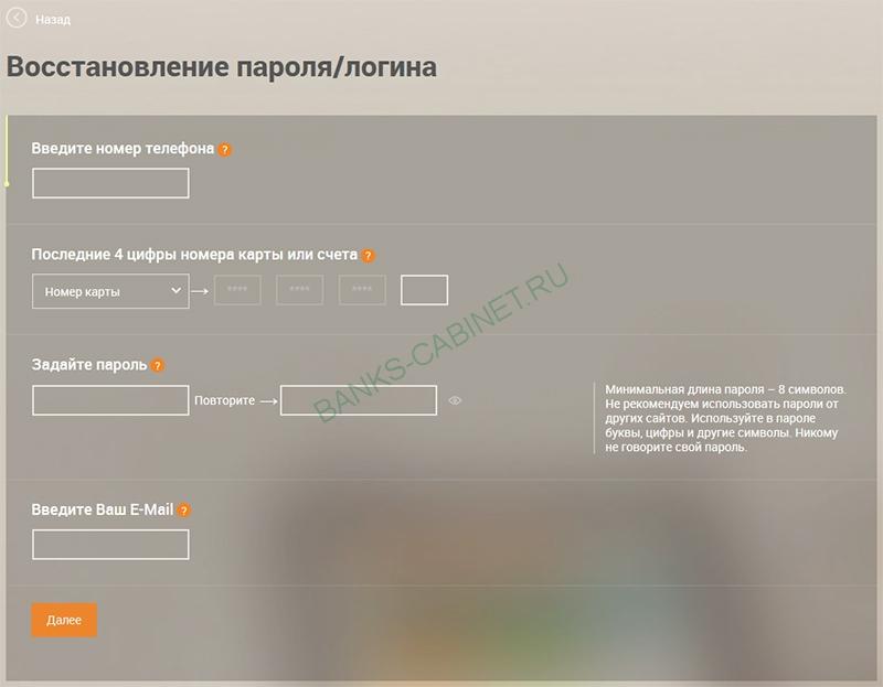 Восстановление пароля от личного кабинета Бинбанк