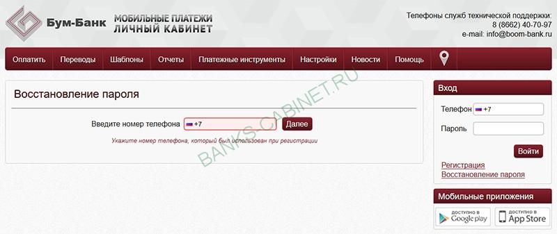 Восстановление пароля от личного кабинета Бум-Банк
