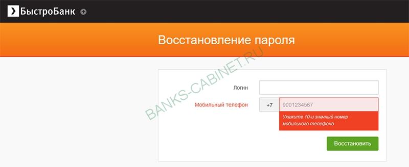 Восстановление пароля от личного кабинета БыстроБанк