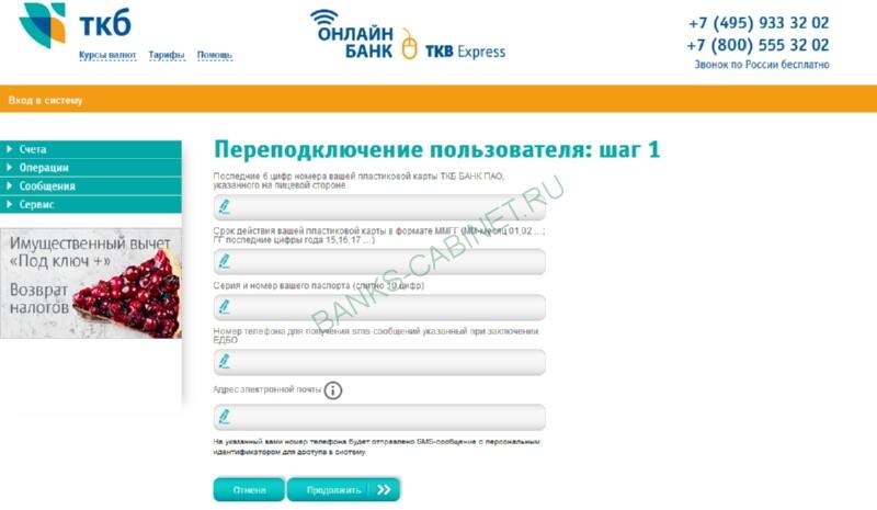 Восстановление пароля от личного кабинета ТКБ Банк