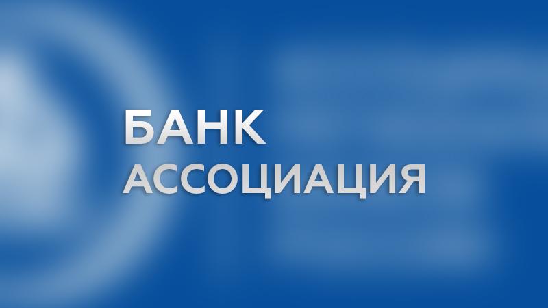 Банк Ассоциация