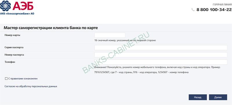 Страница регистрации личного кабинета Алмазэргиэнбанка