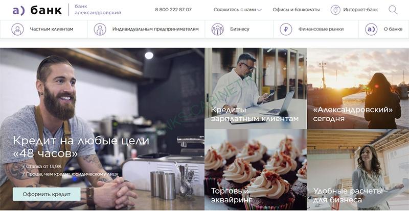 Главная страница официального сайта Банка Александровский