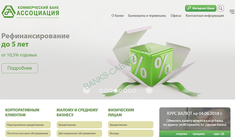 Главная страница официального сайта Банка Ассоциация