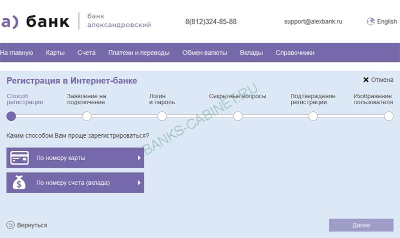 Страница регистрации личного кабинета Банка Александровский