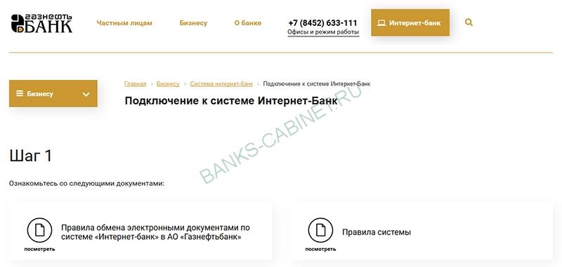 Страница регистрации личного кабинета Газнефтьбанка