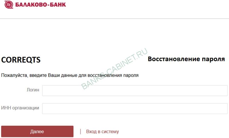 Восстановление пароля от личного кабинета Балаково Банка