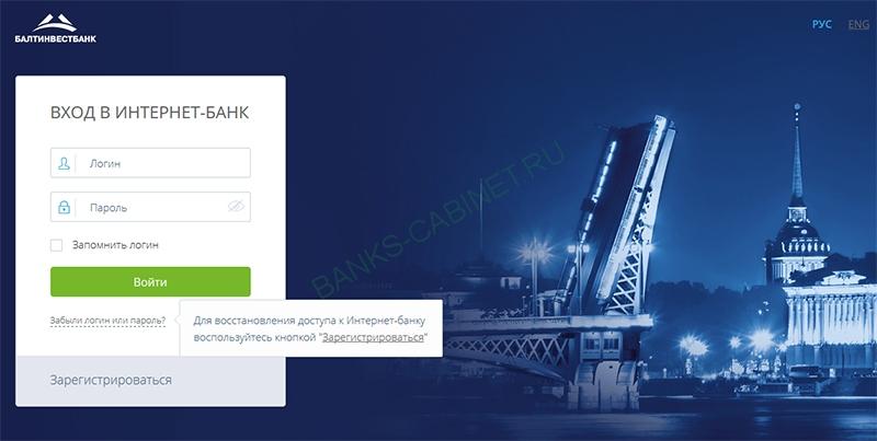 Восстановление пароля от личного кабинета Балтинвестбанка