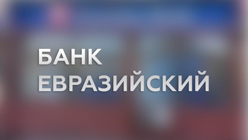 Банк Евразийский