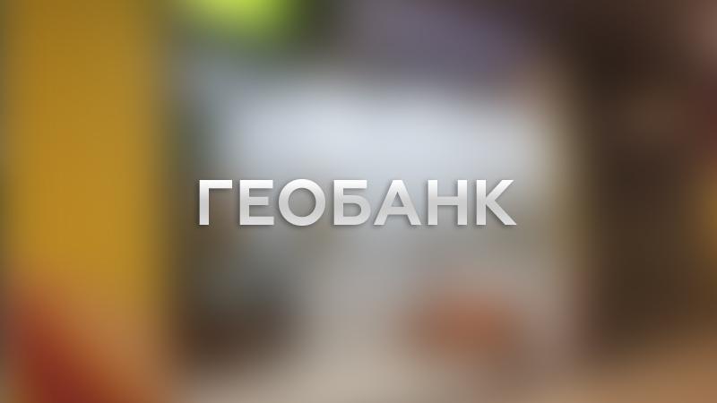 Геобанк