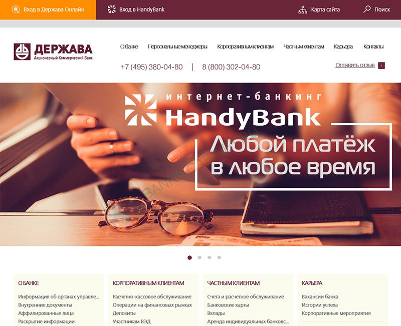 Главная страница официального сайта Банка Держава