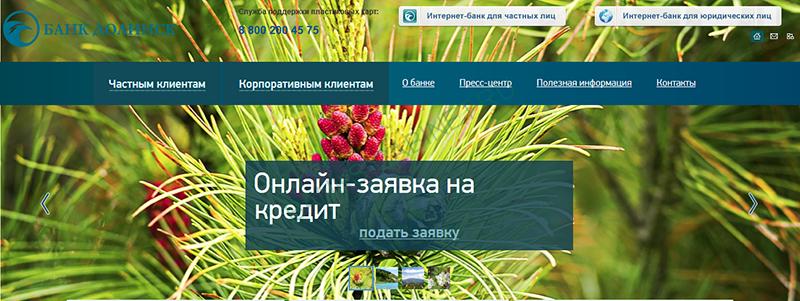 Главная страница официального сайта Банка Долинск