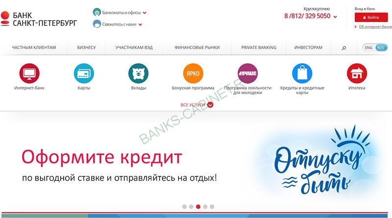 Главная страница официального сайта Банка Европейский